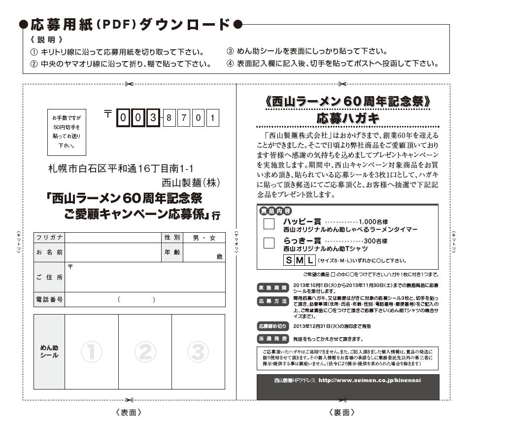 専用応募ハガキ 西山ラーメン60...